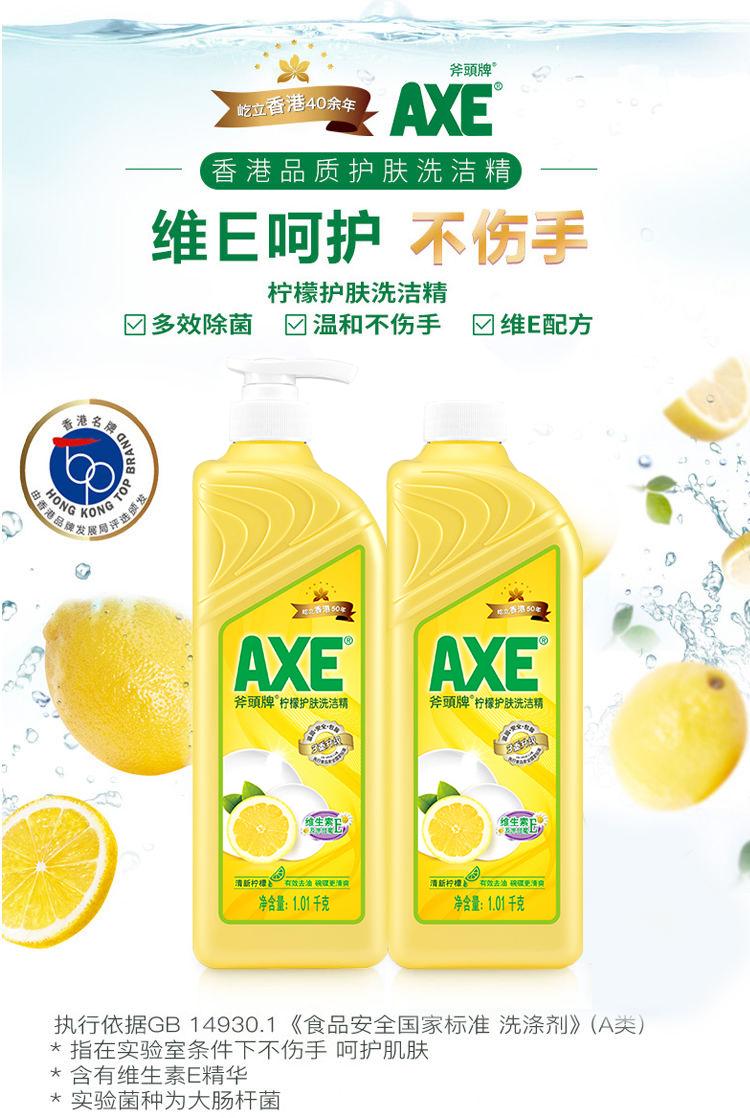 AXE 斧头牌 柠檬护肤洗洁精 1.01kg*2瓶*2件 双重优惠折后¥39.9包邮(拍2件)