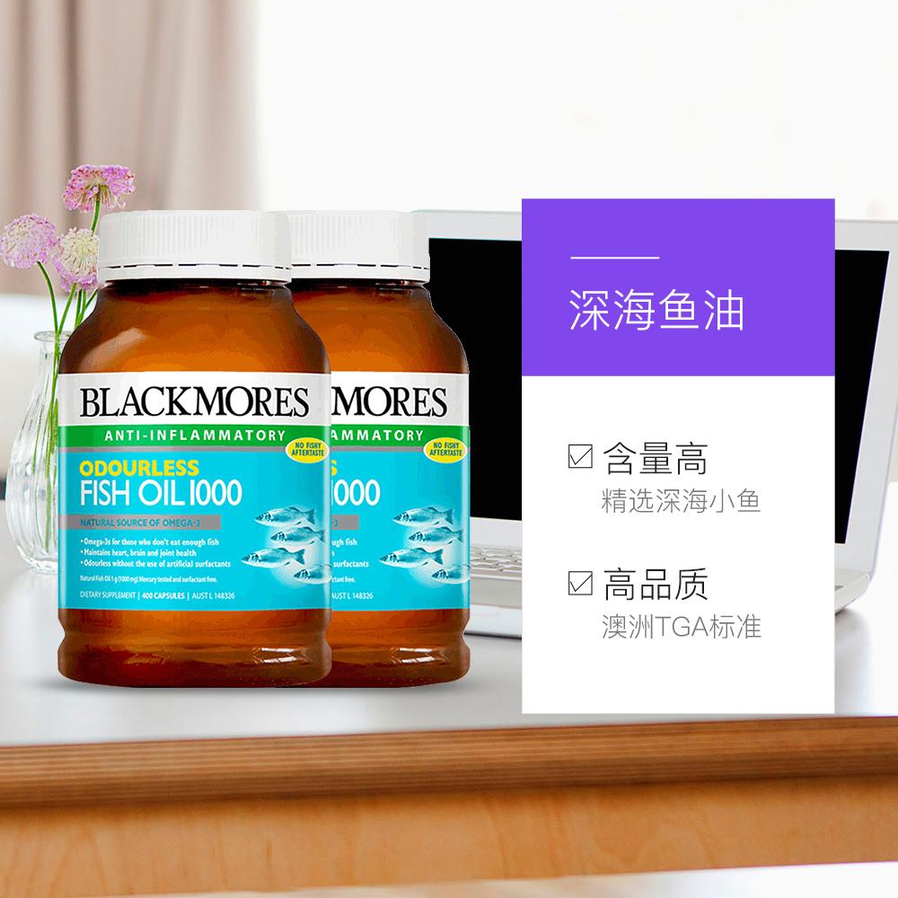 雙11預售、降3高、無腥味:400粒x2瓶 Blackmores 澳佳寶 無腥味深海魚油軟膠囊