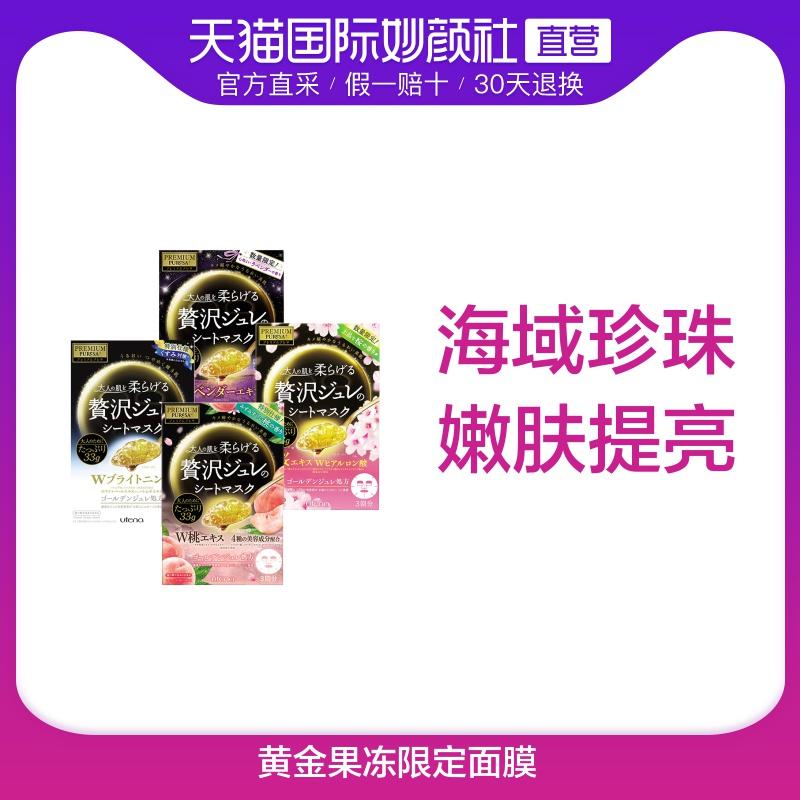 日本UTENA佑天兰果冻黄金面膜33g*3片/盒控油清洁保湿补水官网