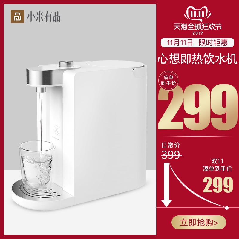 小米有品心想即热式饮水机家用净水器电热水壶台式小型迷你桌面