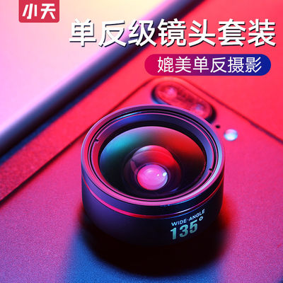 Xiaotian 4k ultra-wide-angle mobile phone lens Huawei Apple professional SLR HD shooting front external camera magnifying glass auxiliary universal photo camera artifact high-definition external macro 11