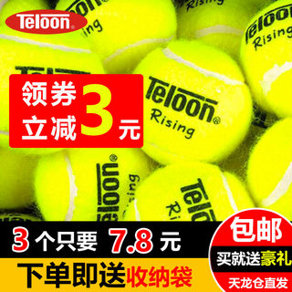 Tianlong tennis training ball 801 resurrection 603 high elasticity and resistance to play beginner practice game ball massage ball fascia ball