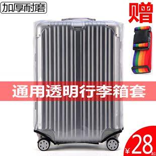 寸行李箱套28262024行李箱保护套透明拉杆箱套旅行箱防尘套箱罩
