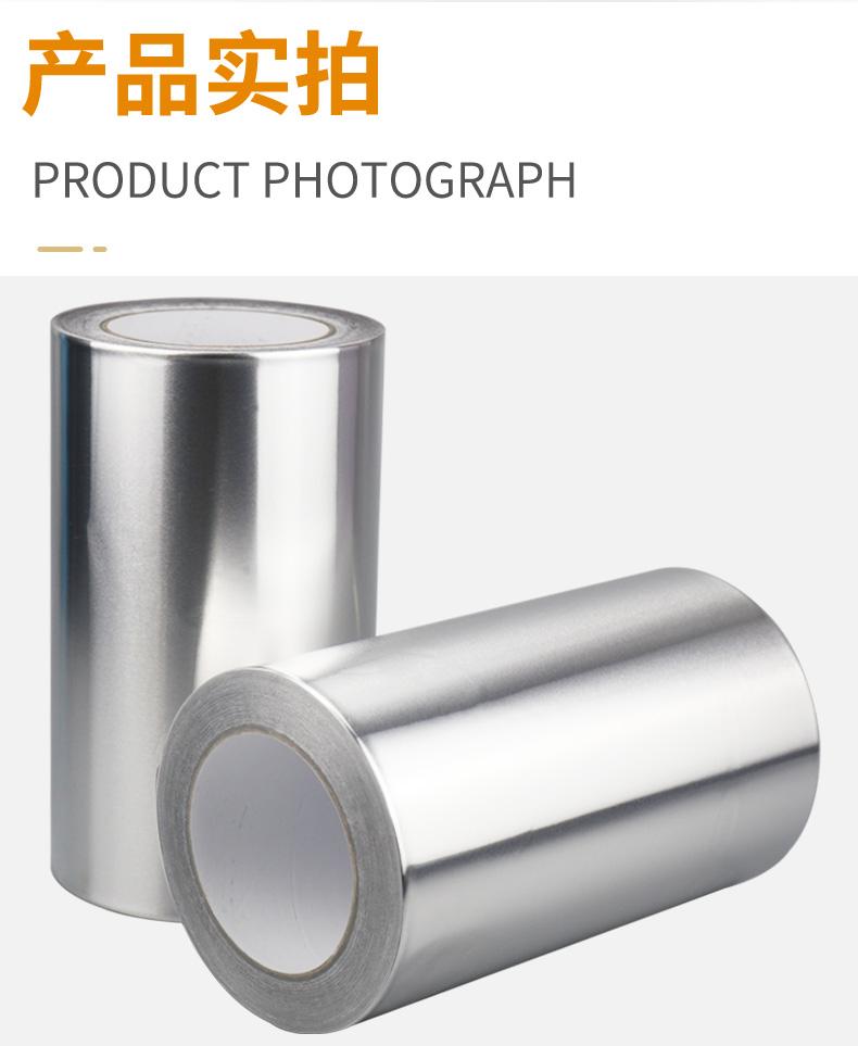 【顺兴旺】防水防晒隔热密封加厚铝箔胶带