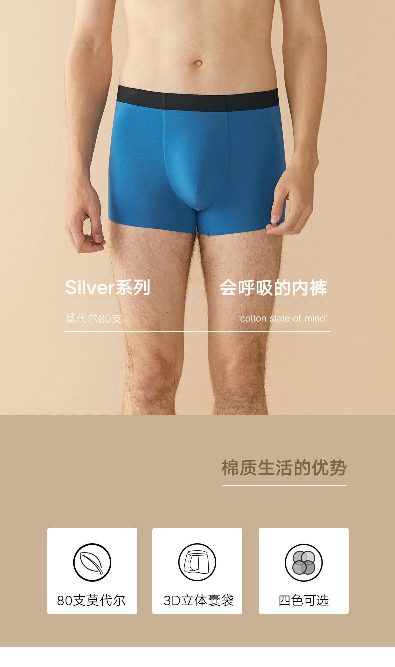 高端内衣品牌 曼妮芬 男士80支超细莫代尔 一片式中腰内裤 图1