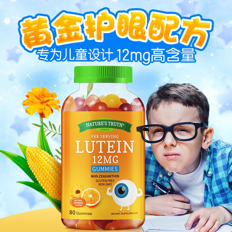 美国v软糖叶黄素软糖青少年a软糖护眼片专利蓝莓保健品儿童非视力丸