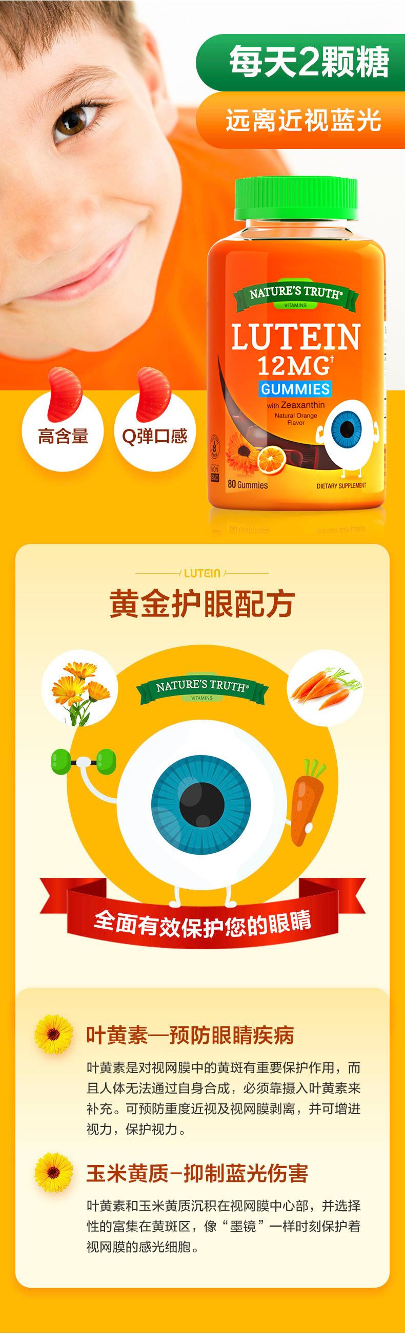 美国进口 自然之珍 叶黄素护眼软糖 80粒x2瓶 保护青少年视力 预防近视 券后99元包邮 买手党-买手聚集的地方