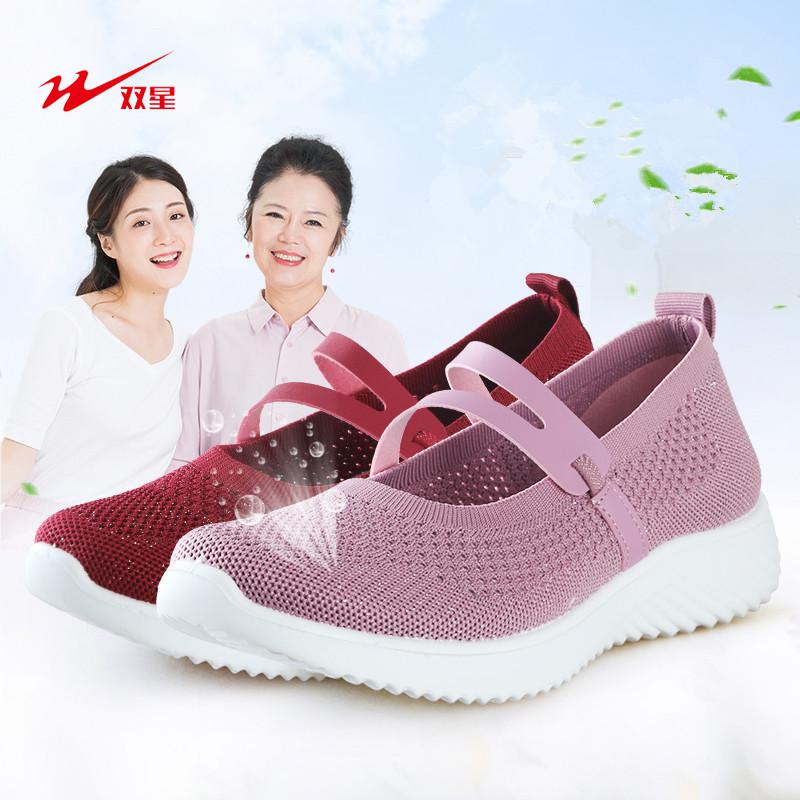 双星名人老人鞋女夏季款一脚蹬老年健步鞋轻便男鞋舒适透气妈妈鞋