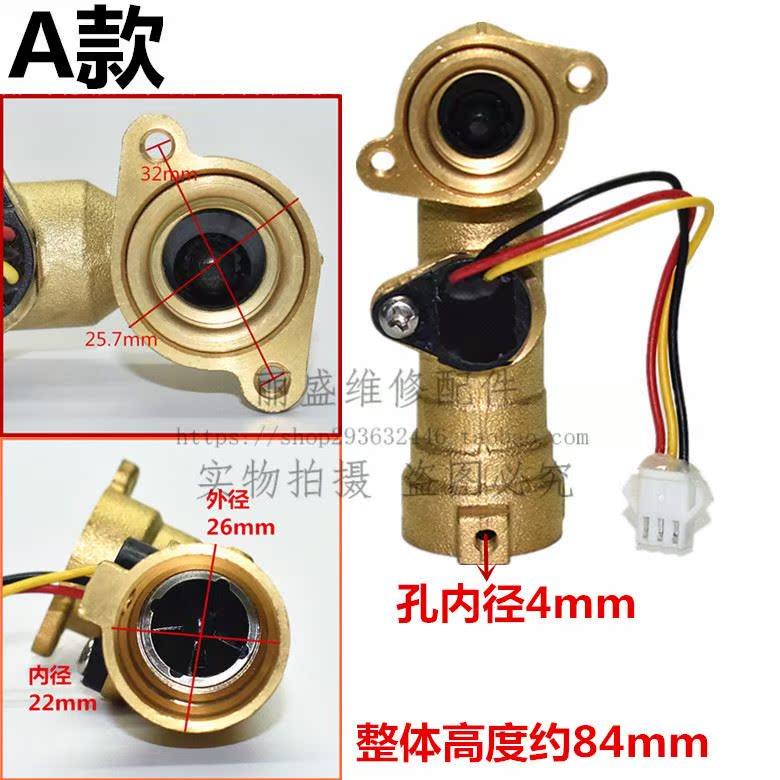 优质霍尔传感器流传感应万和华帝感器热水器燃气开关水通用配件
