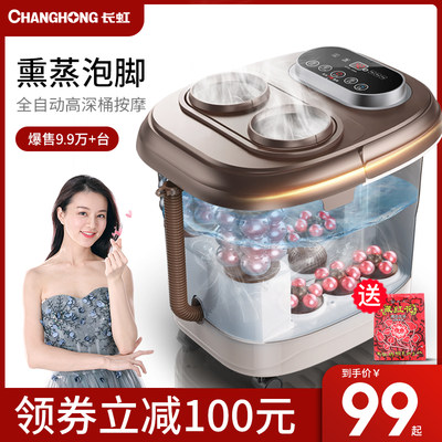 Changhong Foot Bathtub Fully Automatic Electric Massage Heating Household Small Foot Soaking High-Deep Bucket Thermostatic Foot Washer Insulation