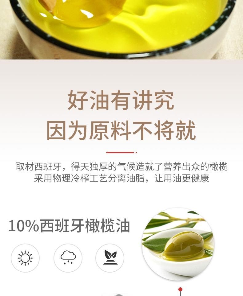 贝蒂薇兰10%橄榄油食用油非转基因色拉油调和油植物油家庭大桶5L商品详情图
