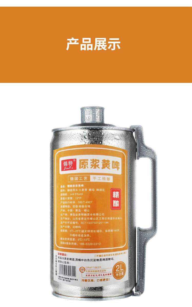 青岛特产 青麦 高麦芽浓度 精酿原浆白啤/黄啤 2L/4斤 不兑水/不稀释 图6