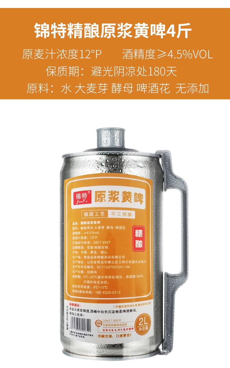 青岛特产 青麦 高麦芽浓度 精酿原浆白啤/黄啤 2L/4斤 不兑水/不稀释 图1