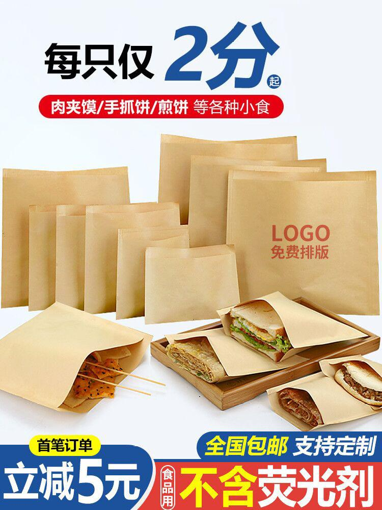 ? pancake paper bag 1000 triangle cooked food oil absorption packaging bag tray small paper bag egg cake bag toast string small