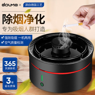 Ashtray Air Purifier Office Mini Household Small Smoking Defense Defense Second-hand Smoke Smoking Artifact