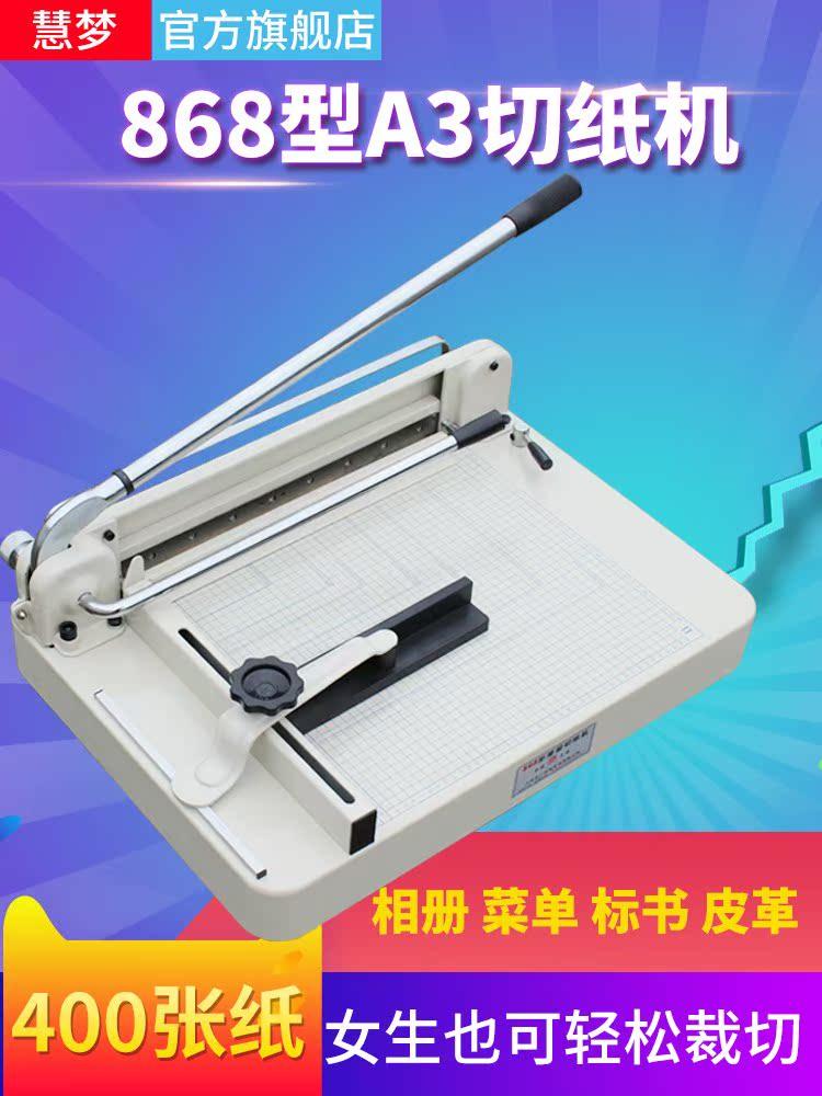 慧梦868A3桌面手动幅面裁纸机切纸机切纸机裁纸器切边机切割机割