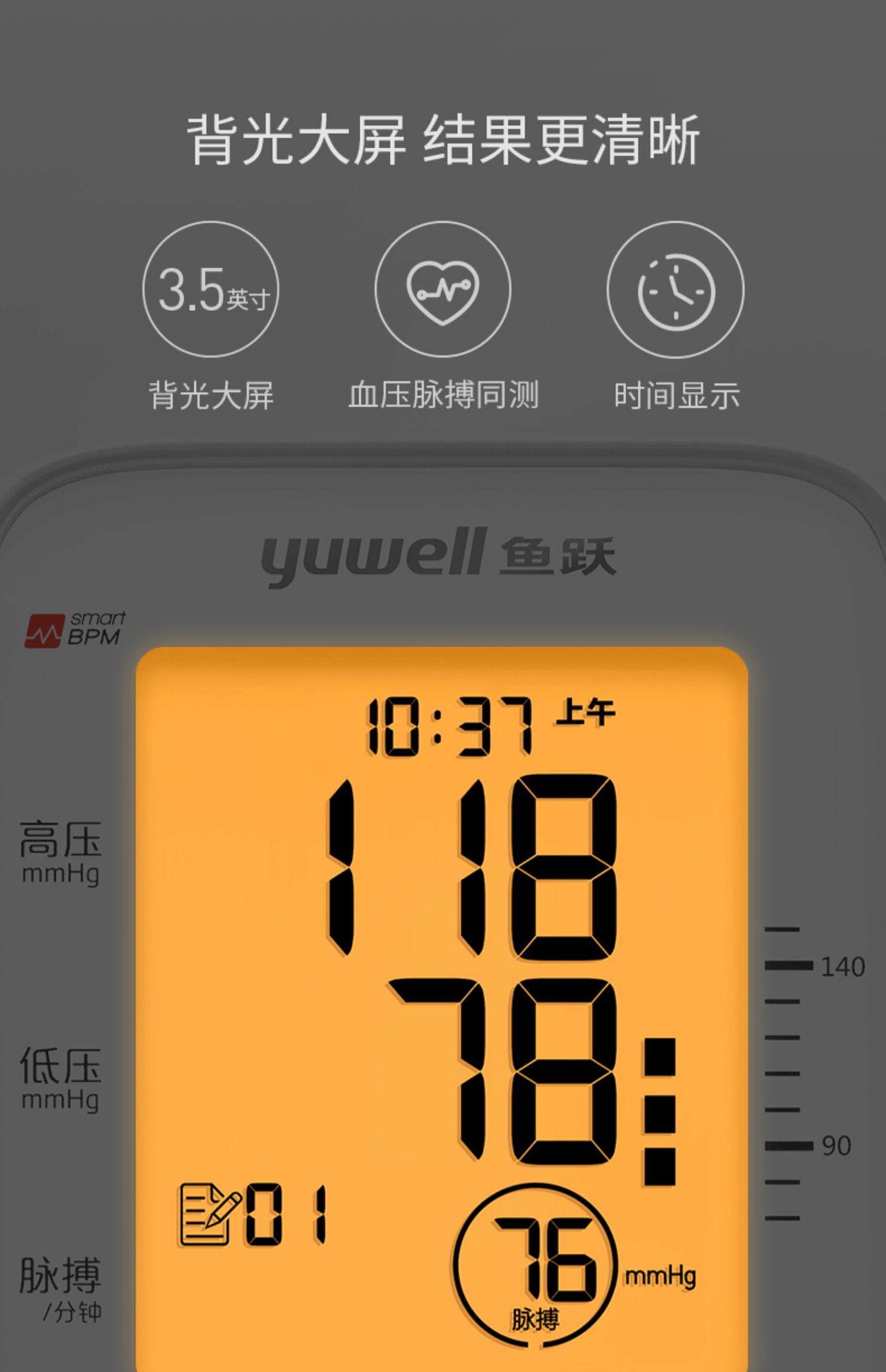 顺丰速发【鱼跃】电子血压测量仪臂式家用