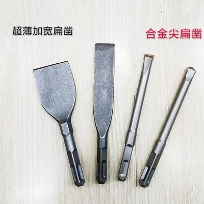 Chisel chisel widened ultra-thin chisel alloy slotted electric hammer square handle flat chisel
