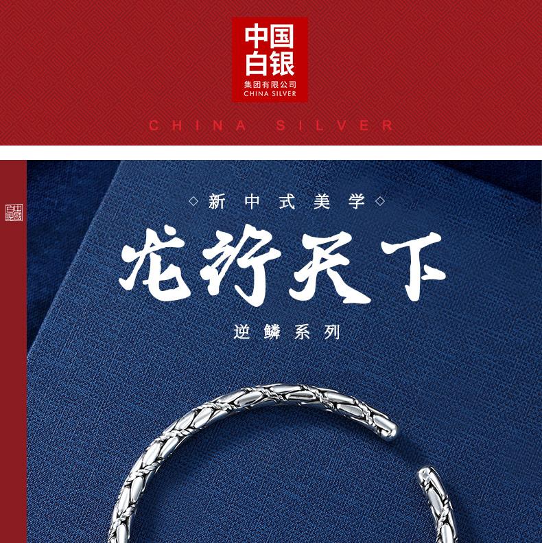 中国白银 龙行天下 足银999 男士龙鳞开口手镯 约22g 图1