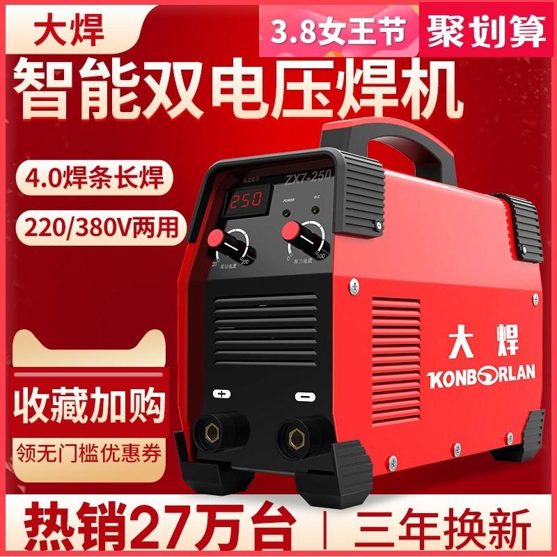 大焊电焊机220v电压小250焊机380v全自动小型两用双全铜直流家用