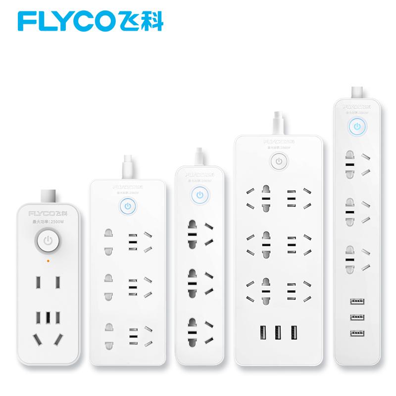 【飞科大牌】USB插板多功能电源转换器-秒客网