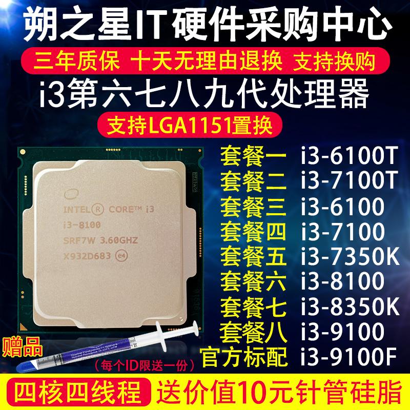 i3610071007100T7350K8350k8100cpu正式双核四线1151针现货