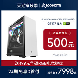 Loongtr / langshidai i7 10700k / rtx2070super player country Rog desktop assembly computer call of duty