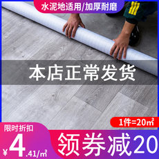 Floor leather thickened, wear-resistant and waterproof rubber mat, PVC cement floor directly paved with simulated carpet decorative floor stickers