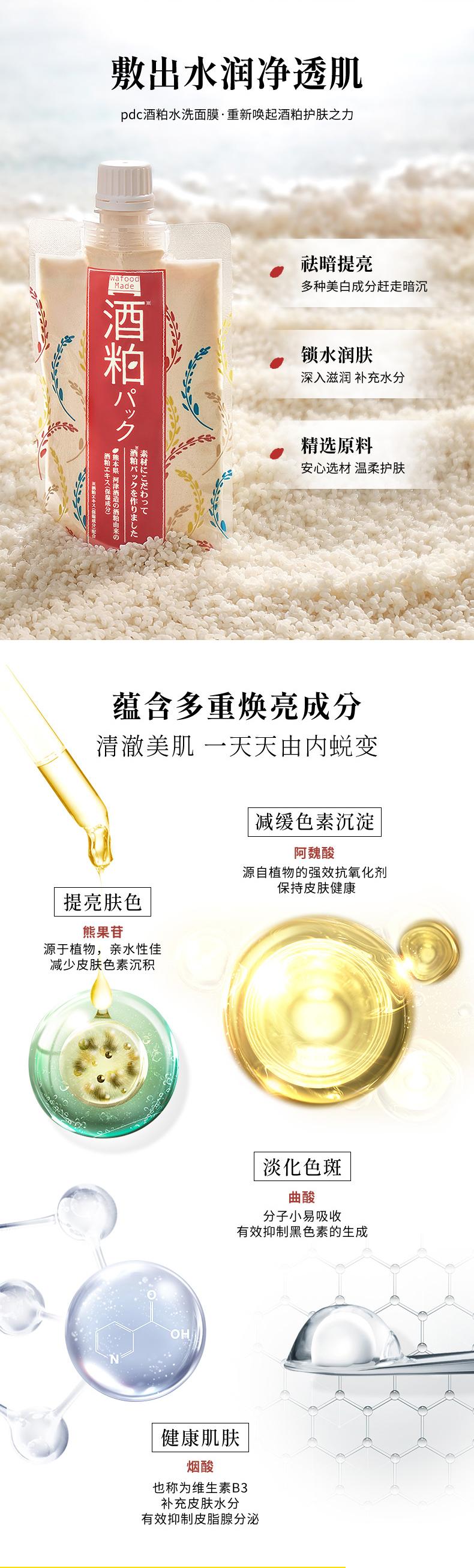 日本进口 pdc 碧迪皙 酒粕面膜 170g 嫩滑保湿 提亮肤色 图3