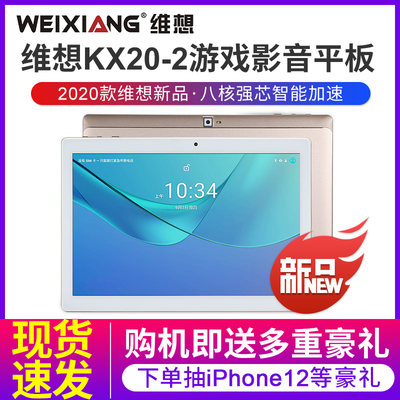 2020 new tablet Pro ipad10.1 inch eight-core ultra-thin all Netcom Android phone two-in-one game entertainment applicable Huawei headphones student learning machine