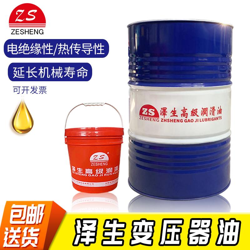 Zesheng No 25 transformer oil 330KV high voltage power cooling and cooling insulation oil No 10 No 45 vat 170KG