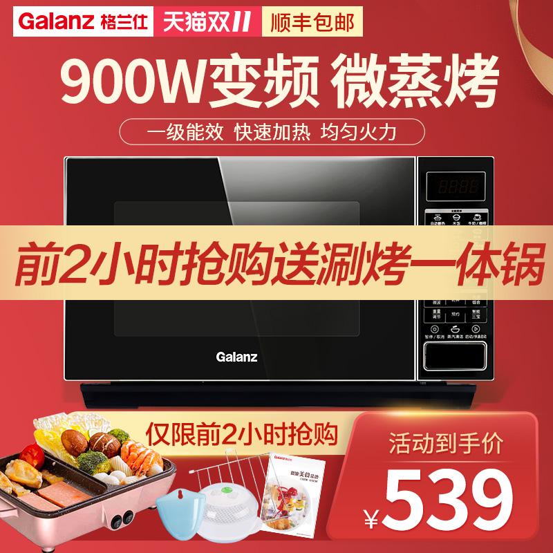 格兰仕 变频 微波炉光波炉烤箱微蒸烤一体机家用烧烤900w23L 新品
