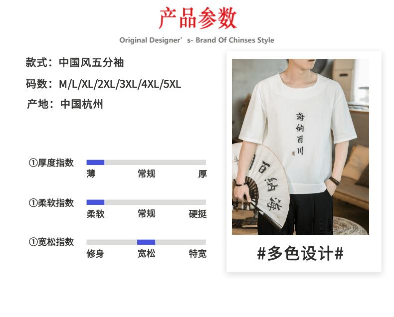 中国风夏季海纳百川刺绣宽松五分袖圆领T恤大码男6023-YM906-P40