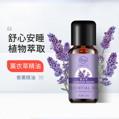 Aromatherapy Essential Oil Humidifier Special Replenisher Household Indoor Incense Water-soluble Sleeping Lavender Essential Oil 20ml