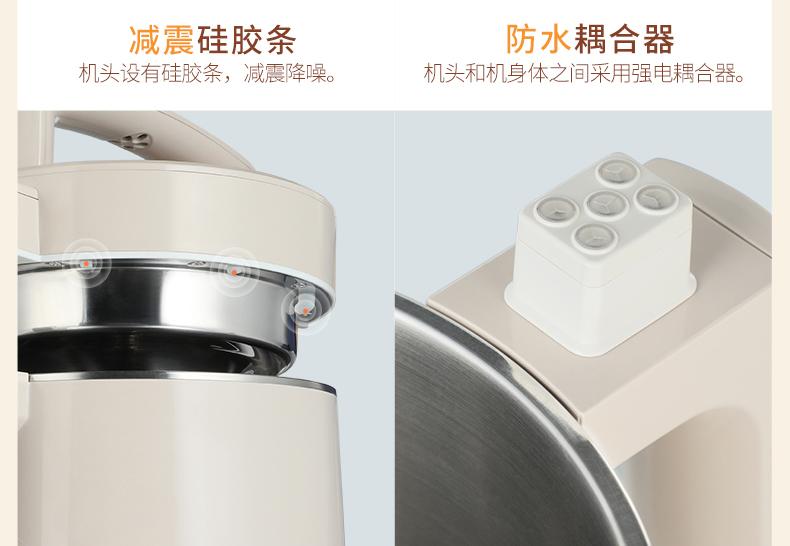 九阳 升级破壁4.0 全自动免滤智能豆浆机 1.6L 全息触屏 图15