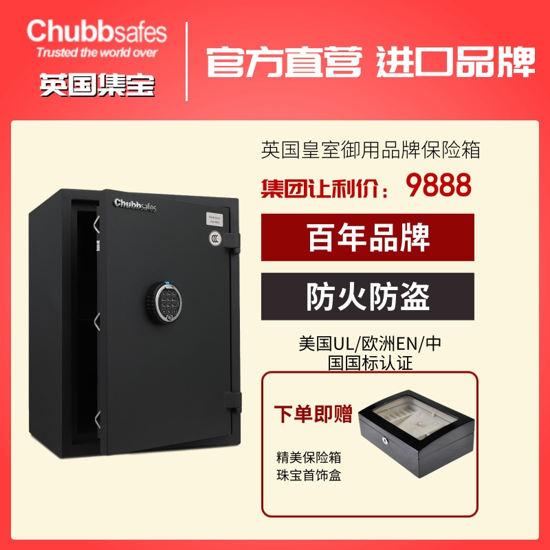 (Import brand) British chubb collection treasure fire safe 3C certified B-class home small office original import Viper series anti-theft safe