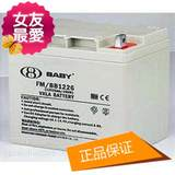 Battery fm / bb1x228t ups s eps DC frequency battery 12v28ah