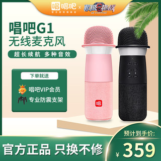 Sing it Little Dome Microphone Microphone Audio One National K song Home g1 Wei Ya Simba recommend the same paragraph