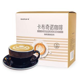 【凯瑞玛】卡布奇诺速溶三合一咖啡24条