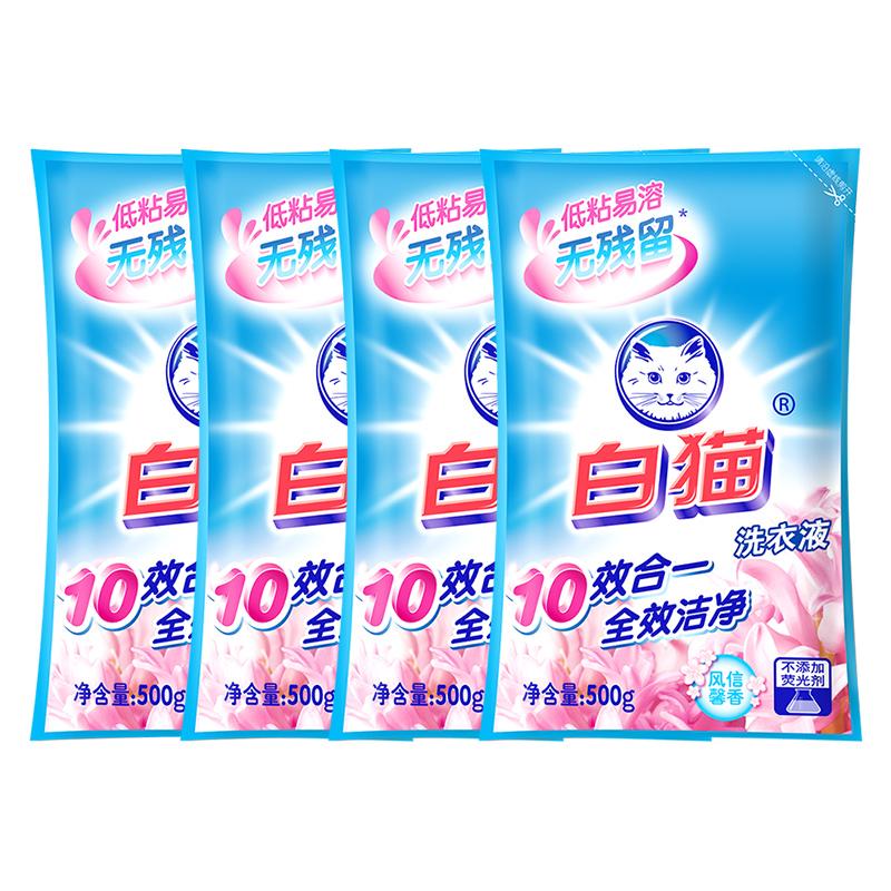 白猫无磷洗衣液500g*4袋装家用实惠装手洗机洗促销组合装风信馨香