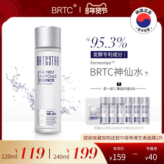 BRTC Shenxian Shui Biri Yeast Essence Water Supply Moisturizing Brightening Skin Hydrotechnical Hydrating Toner