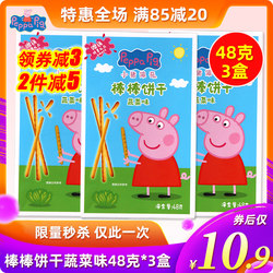 One hundred million Chi Bang Bang pig Paige biscuits vegetables taste 48 g * 3 boxed baby finger children's snack crackers