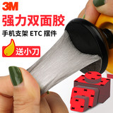3M double-sided glue strong car bubble sponge tape fixed mobile phone holder post ETC high viscosity patch wall