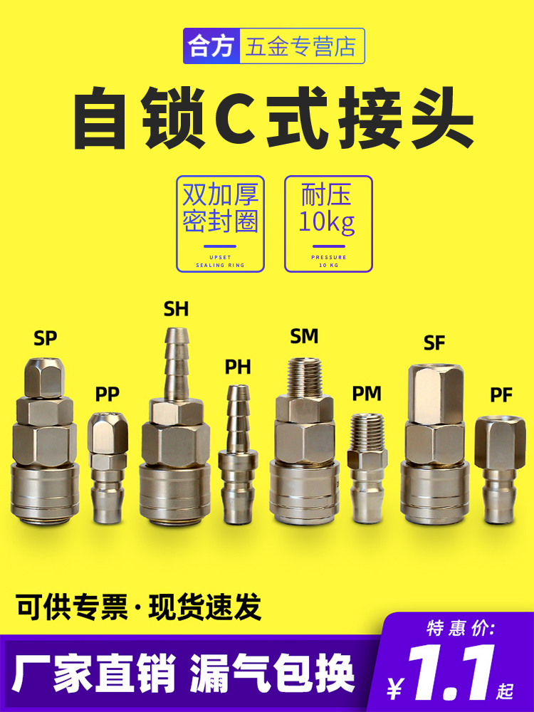 C-type trachea connector quick connector male and female fast plug PU tube self-locking air compressor carpentry gas pump pneumatic connector