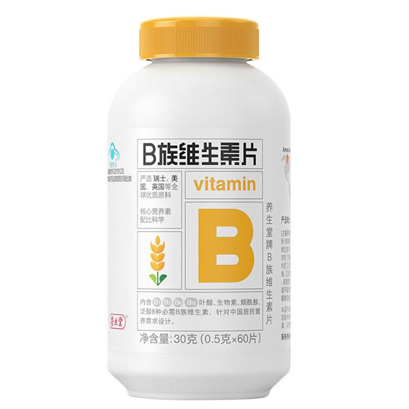 60片养生堂牌B族维生素正品维生素b族片复合维生素b2男女性补充vb