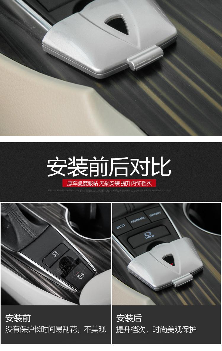 Ốp bảo vệ phanh tay điện tử Toyota Camry 2019 - 2020 - ảnh 4