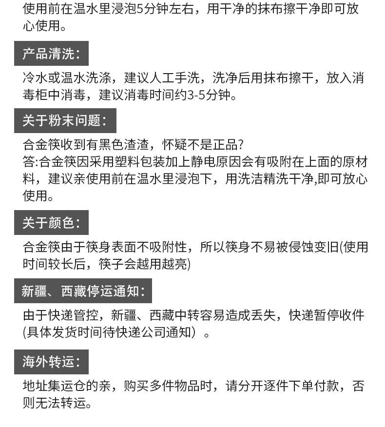 家用高檔合金筷子公筷双防滑防霉耐高温高端网红酒店快子套装详细照片