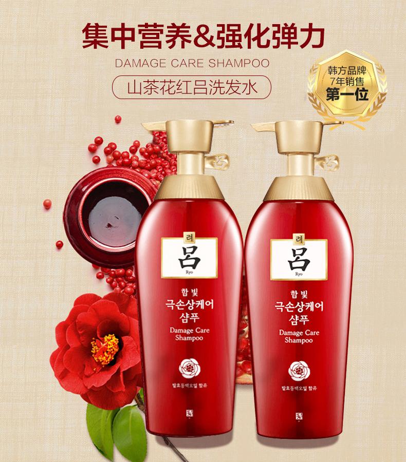 韩国原装进口 Ryo红吕 烫染修护洗发水 500ml*2瓶 图1