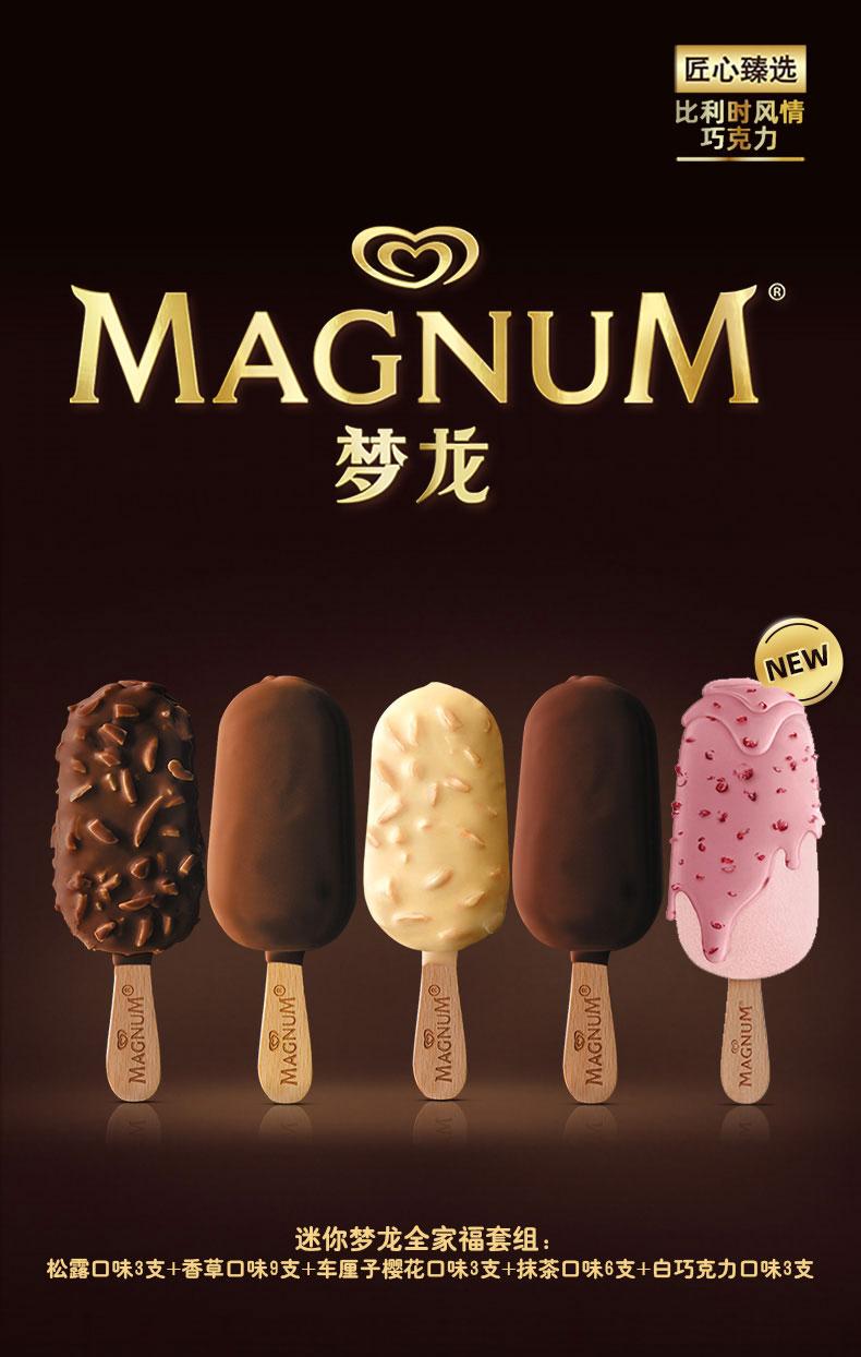 和路雪 迷你梦龙 冰淇淋雪糕 24支 113元狂欢价 融化包赔