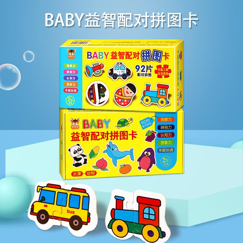 幼儿童纸质拼图玩具男女孩2-3-4-5-6岁宝宝认知图益智力早教玩具